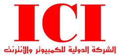 ICI – الشركة الدولية للكمبيوتر والإنترنت